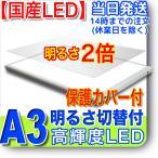 Yahoo!ライトニングダイレクトショップ日本製「側面スイッチで誤動作防止」「9800⇔6800Lx切替」高輝度 A3トレース台 高演色「 保護カバー付」LEDビュアー5000A3(A3-09 )ライトボックス