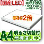 Yahoo!ライトニングダイレクトショップ日本製「側面スイッチで誤動作防止」「9800⇔6800Lx切替」高輝度 A4トレース台 高演色 LEDビュアー5000A4( A4-10 )ライトボックス
