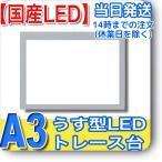 Yahoo!ライトニングダイレクトショップ日本製「側面スイッチで誤動作防止」A3うす型トレース台 高演色 NEW LEDトレーサーA3(N330A-02)ビュアー