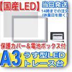 Yahoo!ライトニングダイレクトショップ日本製「側面スイッチで誤動作防止」A3うす型トレース台 高演色「保護カバー&電池BOX付」NEW LEDトレーサーA3(N330A-05)