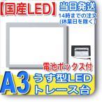 Yahoo!ライトニングダイレクトショップ日本製「側面スイッチで誤動作防止」A3うす型トレース台 高演色「電池BOX付」NEW LEDトレーサーA3(N330A-06)
