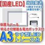 Yahoo!ライトニングダイレクトショップ日本製「側面スイッチで誤動作防止」A3うす型トレース台 高演色「保護カバー&固定式明るさ切替器&電池BOX付」NEW LEDトレーサーA3(N330A-07)