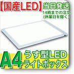Yahoo!ライトニングダイレクトショップ日本製「側面スイッチで誤動作防止」A4うす型トレース台 高演色 NEW LEDトレーサーA4(NA4-02) コミック,イラスト,LEDビュアー,トレス