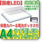 日本製「側面スイッチで誤動作防止」A4うす型トレース台 高演色「 保護カバー付」「電池BOX」NEW LEDトレーサーA4(NA4-05)