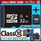 SDカード microSDHC 32GB  アダプター&ケース付き セール オープン記念 ポイント消化
