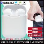 店長おすすめ ワイヤレス イヤホン Bluetooth 5.0 イヤホン マイク ブルートゥース ヘッドホン 自動ペアリング  片耳両耳とも対応 左右分離型 ヘッドセット