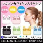 可愛いイヤホン 日本語説明書付き 簡単接続 Bluetooth5.0 ワイヤレスイヤホン マカロン色 6色 両耳対応 高音質 タッチ操作 コンパクト