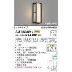 コイズミ照明 防雨型LEDアウトドアライト AU38389L