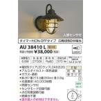コイズミ AU38410L