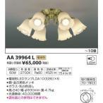 コイズミ照明 LEDシャンデリア AA39964L