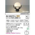コイズミ照明 防雨型LEDアウトドアライト AU40275L