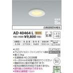 コイズミ照明 LEDダウンライト AD40464L