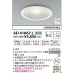 コイズミ照明 LEDダウンライト AD41867L