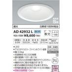コイズミ照明 LEDダウンライト AD42932L
