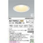 コイズミ照明 LEDダウンライト AD70992L