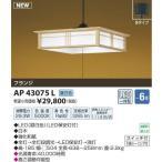 KOIZUMIコイズミ照明LED和風ペンダント〜6畳昼白色段調光イプAP43075L