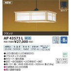KOIZUMIコイズミ照明(AS)LED和風ペンダント〜8畳昼白色段調光イプAP43573L