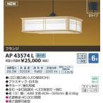 KOIZUMIコイズミ照明(AS)LED和風ペンダント〜6畳昼白色段調光イプAP43574L