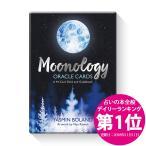 ムーンオロジーオラクルカード 日本語版説明書付  オラクルカードシリーズ