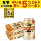 キリン 一番搾り 350ml 缶×48本 送料無料 2ケース(48本) ビール 国産 キリン いちばん搾り 麒麟 缶ビール RSL 母の日 父の日