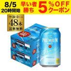 あすつく選択可 サントリー ザ プレミアム モルツ(香るエール) 350ml 缶×48本 プレモル ビール ギフト 48缶 mp2_rcan RSL 母の日 父の日