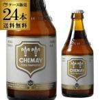 OPEN記念価格 最安値に挑戦 ベルギー ビール シメイ ホワイト トラピストビール 330ml 瓶 24本 送料無料 ケース トリプル 海外ビール 輸入ビール 母の日 父の日