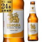 賞味期限2021/11/10の訳あり 在庫処分 アウトレット シンハー ビール 330ml 瓶×24本 ケース 送料無料 輸入ビール 海外ビール タイ ビア・シン 長S
