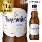 あすつく選択可 ビール ヒューガルデン ホワイト 330ml×24本 瓶 ケース 送料無料 正規品 輸入ビール 海外ビール Hoegaarden  ベルギービール RSL 母の日 父の日