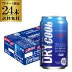 アサヒ スーパードライザ・クール 350ml×24本 1ケース 送料無料 国産 ビール 辛口 アサヒ ドライ 長S 母の日 父の日