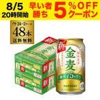 サントリー 金麦オフ 350ml×48缶(2ケース) 送料無料 ケース 新ジャンル 第三のビール 国産 日本 48本 キャンペーン 2021 シール 糖質75%off RSL 母の日 父の日