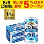 キリン 麒麟 淡麗 プラチナダブル 350ml×48缶 送料無料 ケース 発泡酒 国産 日本 長S