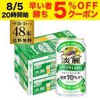 あすつく選択可 淡麗グリーン 350ml 48本 ケース キリン 麒麟 淡麗 (生) グリーンラベル 糖質70%オフ 350ml×48缶 送料無料 発泡酒 国産 日本 RSL