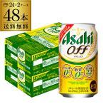 ビール 新ジャンル アサヒ オフ プリン体ゼロ 糖質ゼロ 350ml×48本 送料無料 48缶 2ケース販売 ビールテイスト ゼロ 長S