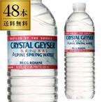 クリスタルガイザー 500ml 48本 送料無料 ミネラルウォーター 水 ペットボトル 長S