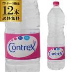 コントレックス 1500ml 12本 ケース販売 送料無料 ミネラルウォーター フランス 水 1.5L 鉱水 硬水 長S