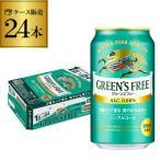 キリン グリーンズフリー 350ml×24本 1ケース 1本あたり115円(税別) ノンアルコール ビール ビールテイスト飲料 KIRIN 長S 母の日 父の日