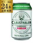 ドイツ産 ノンアルコールビール クラウスターラー 330ml×24本 送料無料 長S  母の日 父の日