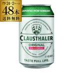 ドイツ産 ノンアルコールビール クラウスターラー 330ml×48本 送料無料 RSL 母の日 父の日