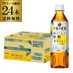 送料無料 キリン 午後の紅茶 おいしい無糖 香るレモン 500ml×24本 1ケース 紅茶 レモン 長S