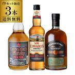 ウイスキー セット 詰め合わせ 飲み比べ 送料無料 スモーキーウイスキー3本セット ロイヤルオークピーテッド グレンジストンアイラ 長S