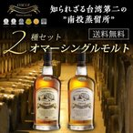 ウイスキー セット 飲み比べ 2本 送料無料 オマー シングルモルト バーボン&シェリー 2本セット 台湾 ウィスキー 長S