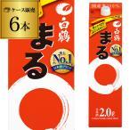 《パック》【2L×6本販売】 白鶴 サケパック まる 2Lパック×6本  [白鶴まる][2000ml][長S]
