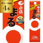 《パック》【3L×4本販売】 白鶴 サケパック まる 3Lパック×4本[白鶴まる][3000ml][長S]