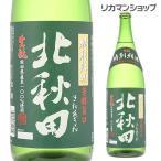 日本酒 北秋田 特別純米 1800ml 1.8L 秋田県 北鹿酒造 北鹿 日本酒 長S