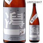 日本酒 潟一 大吟醸 1800ml 1.8L 一升瓶 新潟県 加藤