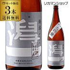 ショッピング大 日本酒 送料無料 潟一 大吟醸 1800ml×3本 1.8L 一升瓶 新潟県 加藤酒造 日本酒 長S
