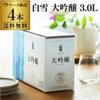 ショッピング大 日本酒 白雪 大吟醸 スリムボックス 3L 4本 送料無料 箱 3000ml 清酒 小西酒造 BIB 長S