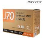 日本酒 菊水 SMART BOX 限定 純米酒 3L KIKUSUI japan
