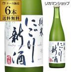 製造日2017年12月の訳ありアウトレット 招徳 純米にごり新酒 720ml 6本 送料無料 日本酒 清酒 にごり酒