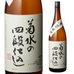 日本酒 菊水 四段仕込 1.8L 15度 清酒 1800ml 新潟県 菊水酒造 酒
